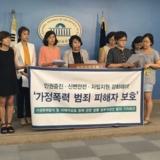 2016 가정폭력방지법개정안 발의 기자회견