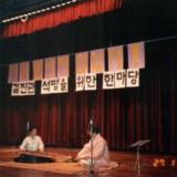 1992 김보은·김진관 구명운동