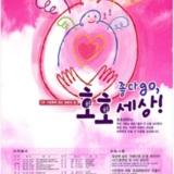 2007 가정폭력없는 평화의 달 포스터 ; 좋다go…