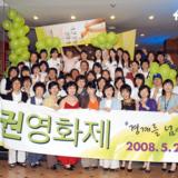 2008년 제3회 여성인권영화제 스케치영상
