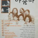 2007  연극아름다운 사람 아줌마 [포스터]