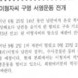 1993 아내폭력정당방위 이형자 사건 구명운동