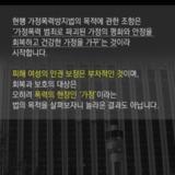 160531_화요논평_가폭목적조항_8.png