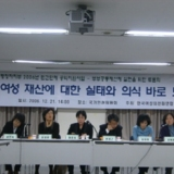 2006 부부공동재산제 실현을 위한 토론회