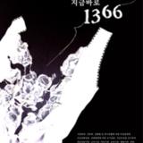 2006 지금바로 1366[포스터]