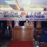 1994 쉼터 7주년 기념식 및  출판기념회