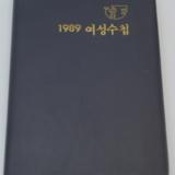 1989 여성수첩