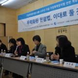 가정폭력방지법 전면개정을 위한 토론회 [자료집]