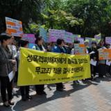 성폭력 피해여성 무고 지원