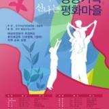 2005 가정폭력없는 평화의 달 ; 행복한 평등가족,…