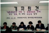 1993_기자회견_'성폭력범죄의 처벌 및 피해자 보호 등에 관한 법률'에 대한 여성계 입장 기자회견.JPG