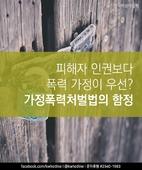 160322_화요논평_가폭목적조항1.png