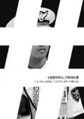 경찰이라니_가해자인줄_사례집_공유용(한여전2017-12).pdf