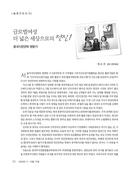 Pages from 여전77호_Page_1.jpg