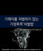 160531_화요논평_가폭목적조항_1.png