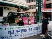 19980707 가정폭력방지법 홍보캠페인.jpg