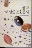 한국여성인권운동사.jpg