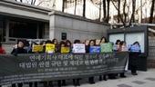 20141219 연예기획사 대표에 의한 청소녀 성폭력사건 대법원 판결 규탄 및 제대로 된 판결 촉구 기자회견.jpg