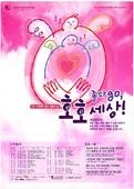 2007 가정폭력없는 평화의 달 포스터 ; 좋다go 호호세상.jpg