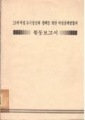 1985_25세 여성조기정년제철폐를위한여성단체연합회 활동보고서.pdf